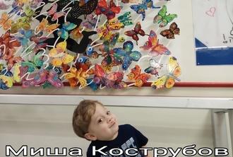 Михаилу Кострубов