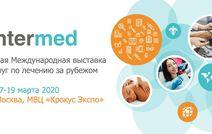 Международная выставка услуг по лечению за рубежом InterMed