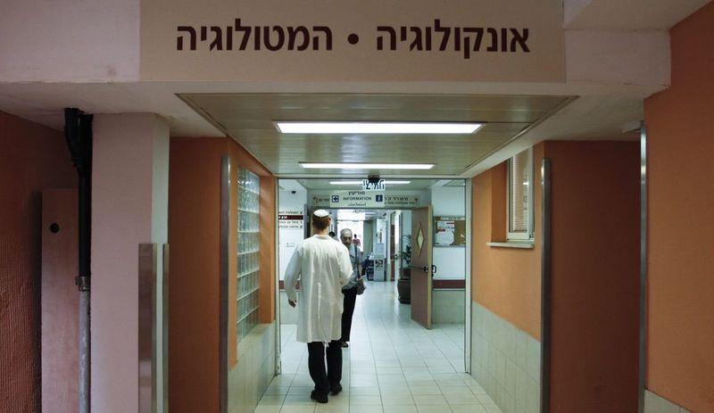 Отделение онкологии медицинского центра «Рамбам»